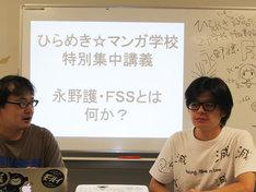 講師を務めた西島大介(右)、さやわか(左)。