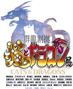 「群龍割拠 猫とドラゴン展」キービジュアル