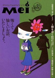 Mei(冥)Vol.1