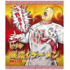 「男はだまって ピリ辛残濃くラーメン」のパッケージデザイン。即席ラーメン6食とフィギュア1体がセットになり、価格は9240円。