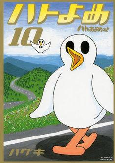 「ハトのおよめさん」10巻