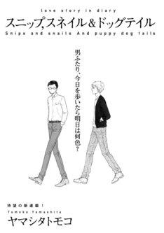 ヤマシタトモコの新連載「スニップ,スネイル&ドッグテイル」扉ページ。