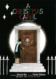 勝田文が「クリスマスキャロル」を描いた別冊付録表紙。