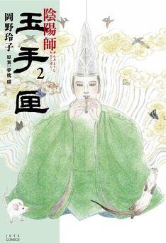 「陰陽師 玉手匣」2巻