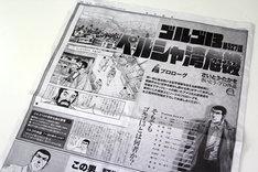 11月8日付けの毎日新聞朝刊。第527話「ペルシャ湾危機(クライシス)」のプロローグは4ページで、続きはビッグコミックで22号から3回にわたり掲載される。
