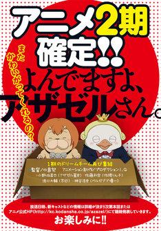 イブニング23号に掲載されている、アニメ2期の告知ページ。