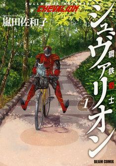 嵐田佐和子「鋼鉄奇士シュヴァリオン」1巻