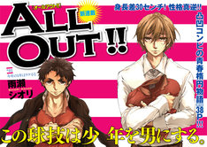 「ALL OUT!!」カット (C)雨瀬シオリ/講談社