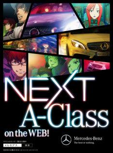「NEXT A-Class」メインビジュアル