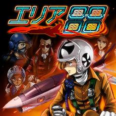 ソーシャルゲーム「エリア88」メイン画像 (C)新谷かおる/メディアファクトリー (C)DARTSLIVE GAMES