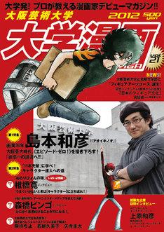 大学漫画vol.21