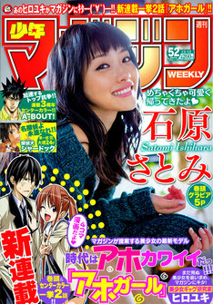 週刊少年マガジン52号