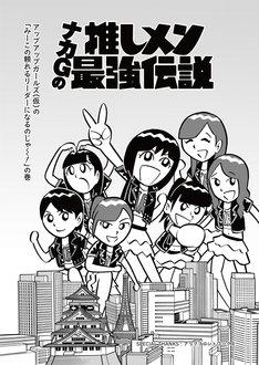 「ナカGの推しメン最強伝説」第1話扉ページ。