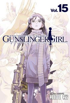 「GUNSLINGER GIRL」15巻