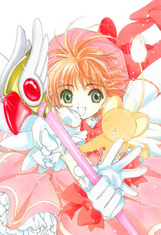 「カードキャプターさくら」カット (C)CLAMP (C)ARIKA<br>Illustrated by CLAMP (C)CLAMP