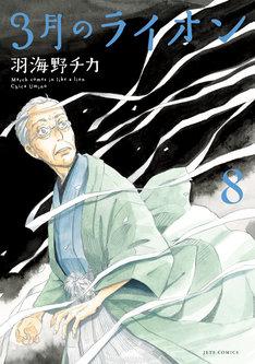 「3月のライオン」8巻の表紙イラストには、柳原朔太郎が登場。