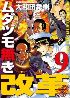 「ムダヅモ無き改革」9巻特装版