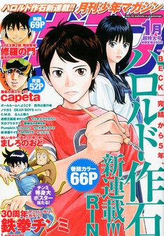 月刊少年マガジン2013年1月号