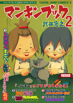 ジャンプ改2013年1月号付録の「シャーマンキング」公式キャラクターブック、「マンキンブック2」。「マンキンブック」と同じくレトロな装丁が味わい深い。