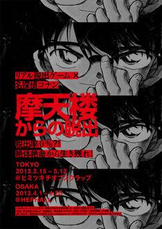 「リアル脱出ゲーム×名探偵コナン 摩天楼からの脱出」の宣伝ポスター。