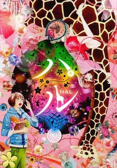 劇場アニメーション「ハル」メインビジュアル。アートディレクターは清川あさみが務めた。(C)2013 ハル製作委員会