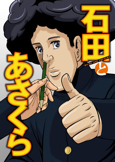 TVアニメ「石田とあさくら」キービジュアル。(C)マサオ/少年画報社・ダックスプロダクション・YTE