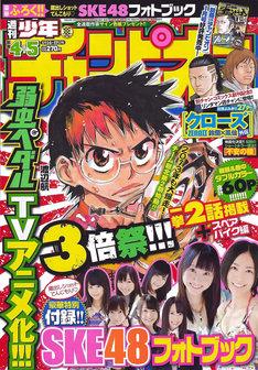 週刊少年チャンピオン2013年4・5合併号