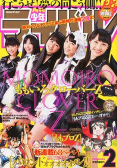 月刊少年ライバル2013年2月号