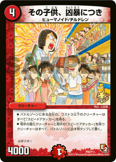 「団地ともお」と「デュエル・マスターズ」のコラボカード「その子供、凶暴につき」。(C)2013 Wizards/Shogakukan/Mitsui-Kids