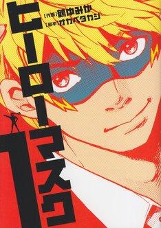 「ヒーローマスク」1巻