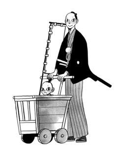 オノ・ナツメ「子連れ同心」カット。