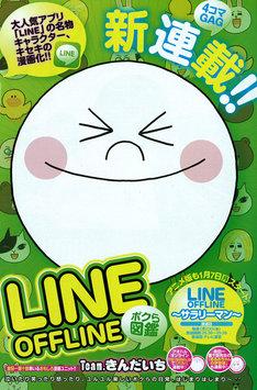 「LINE OFFLINE ボクら図鑑」扉ページ。(C)Team.きんだいち/集英社/LINE OFFLINE