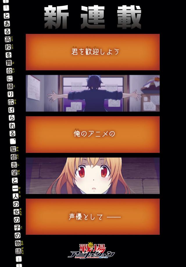 「戦場アニメーション -IKUSABA ANIMATION-」1ページ目。