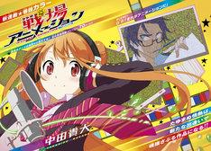 中田貴大の新連載「戦場アニメーション -IKUSABA ANIMATION-」扉ページ。