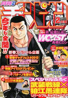 月刊少年チャンピオン2月号