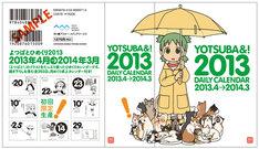 「よつばとひめくり2013」のカバーデザイン。(c)KIYOHIKO AZUMA/YOTUBA SUTAZIO