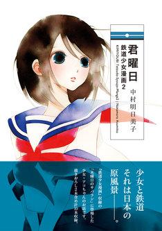 「君曜日ー鉄道少女漫画2ー」