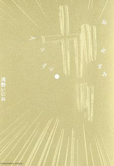 「おやすみプンプン」11巻