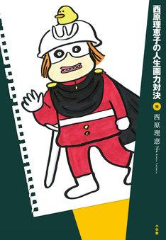 発売中の単行本「西原理恵子の人生画力対決」5巻。