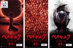 エレベーターに掲出されるビジュアル3種類。(c)三浦建太郎(スタジオ我画)・白泉社/BERSERK FILM PARTNERS