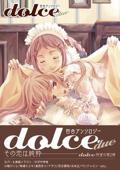 「百合アンソロジー dolce due」表紙イラストはひびき玲音が執筆した。