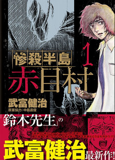 2月12日に発売される「惨殺半島 赤目村」1巻表紙。