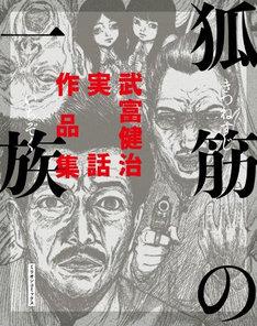 発売中の「狐筋の一族 武富健治実話作品集」表紙。