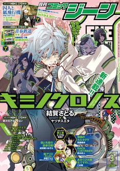 月刊コミックジーン3月号