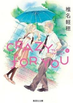 椎名軽穂「CRAZY FOR YOU」文庫版1巻