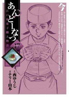 「あんどーなつ 江戸和菓子職人物語」17巻