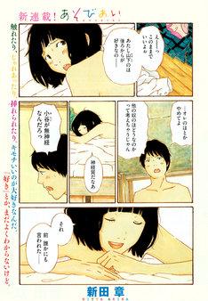 「あそびあい」第1話の1ページ目。(C)新田章/講談社