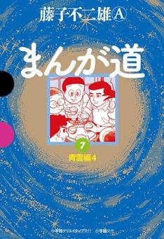 「まんが道」7巻
