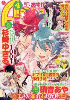 月刊ASUKA4月号