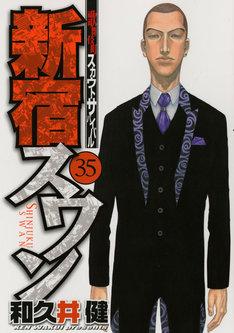 3月6日に発売される「新宿スワン」35巻。